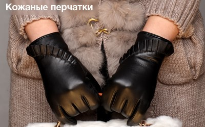 leather-gloves-400-249.jpg